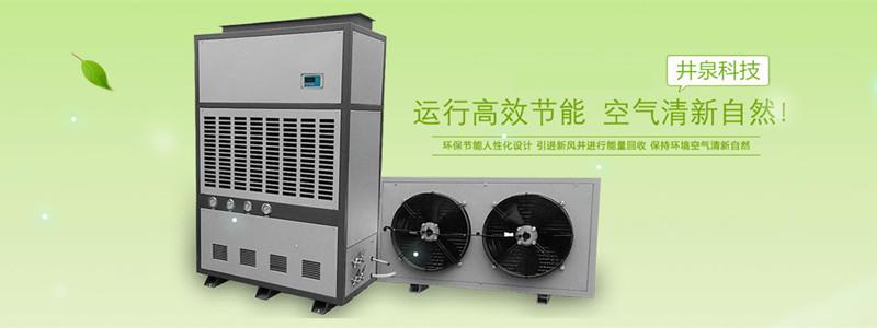 印刷车间除湿器_印刷库房除湿器_工业除湿器品牌价格