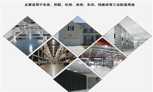 大型工厂除湿防潮机